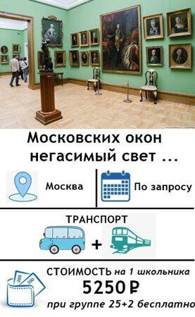 московских окон...